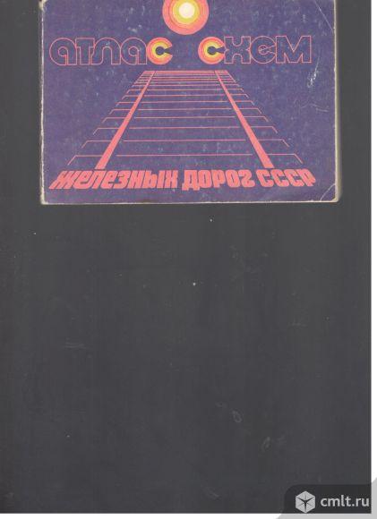 Атлас схем железнодорожных дорог СССР.. Фото 1.