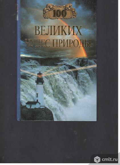 Б.Б.Вагнер. 100 великих чудес природы. Фото 1.