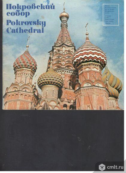 Покровский собор (путеводитель)