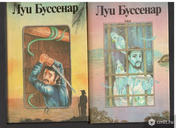 Луи Буссенар собрание сочинений в 31 томах. Фото 6.