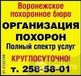 Воронежское Похоронное Бюро.