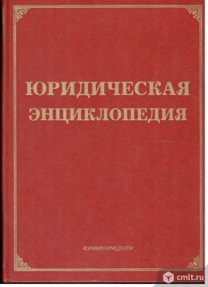 Юридическая энциклопедия.Л.В.Тихомирова, М.Ю.Тихомиров. 1999 г.. Фото 1.