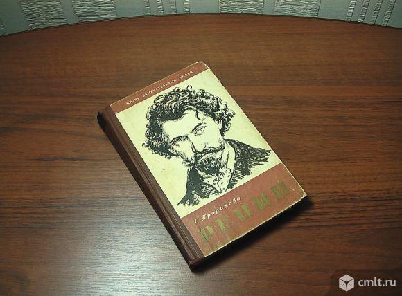 """Книга Пророковой С. """"Репин"""" - серия """"ЖЗЛ"""""""