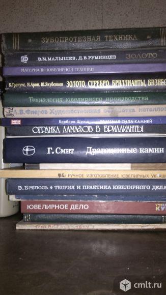 Книги по ювелирному делу и драгоценных камнях