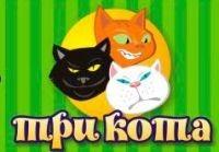 Три кота, магазин зоотоваров. Фото 1.