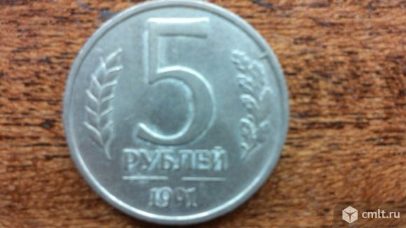 Монета 5 рублей 1991 г. без знака М.Д.. Фото 1.