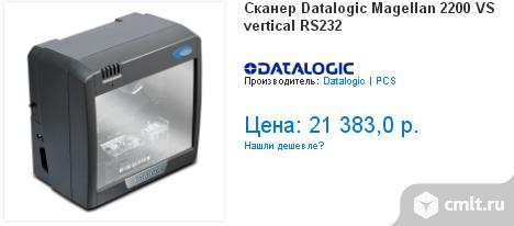 Сканер Datalogic Magellan 2200 VS vertical RS232