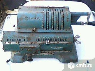 Раритетная счотная машинка Феликс. Фото 1.
