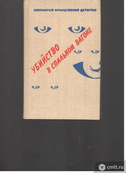 Избранный Французский детектив. Убийство в спальном вагоне.(сборник). Фото 1.