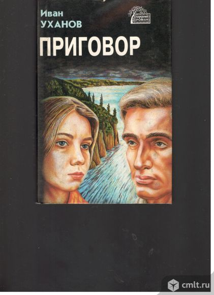Иван Уханов. Приговор. серия Народный роман.. Фото 1.
