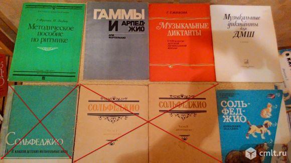 Учебные пособия, хрестоматии, самоучители для детской музыкальной школы.