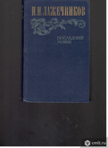 И.И.Лажечников. Последний Новик.