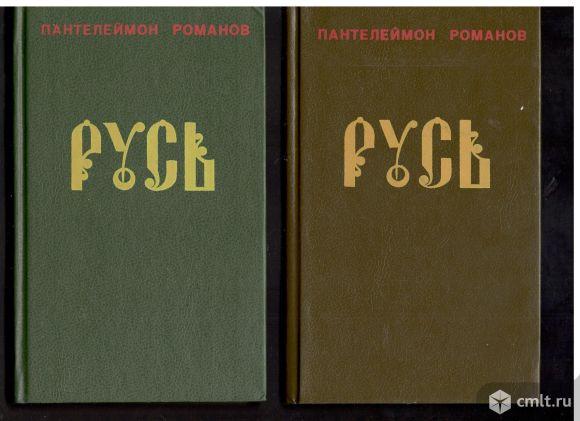Пантелеймон Романов. Русь. в 2- томах. Фото 1.