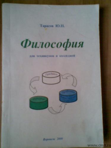 Философия Ю. Н. Тарасов