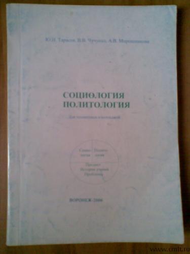 Социология и политология Ю. Н. Тарасов