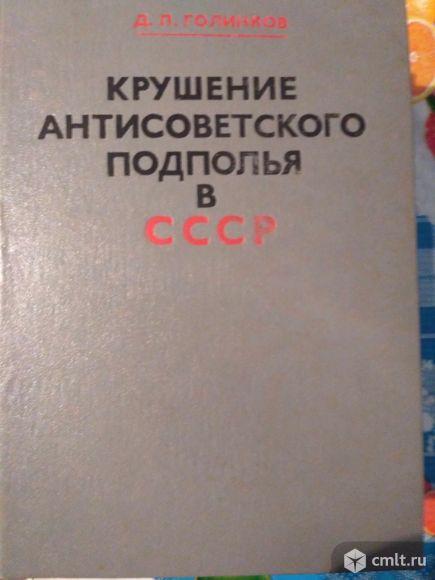 Крушение антисоветской подполья в СССР. Фото 1.