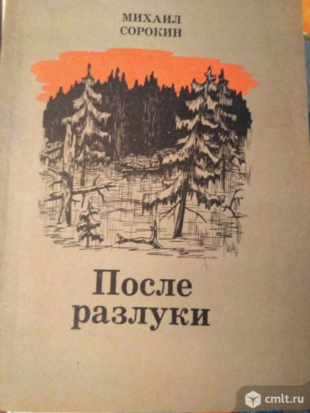 Книга о войне. Фото 1.