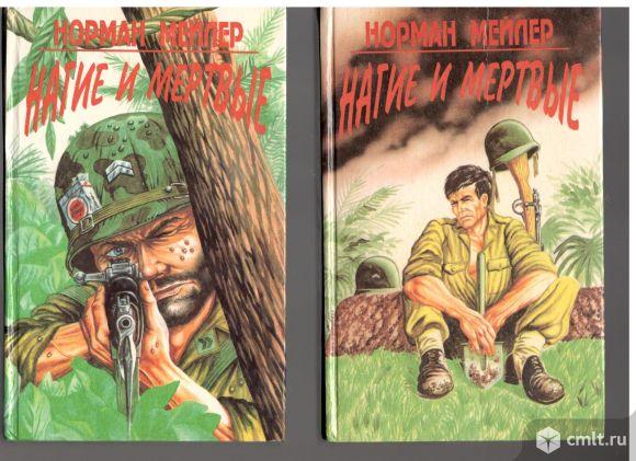 Норман Мейлер. Нагие и мертвые. в 2-х книгах.. Фото 1.