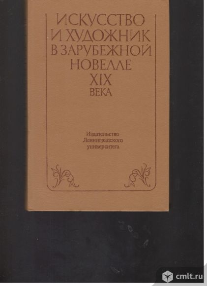 Искусство и художник в зарубежной новелле XIX века. антология. Фото 1.