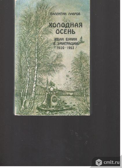 Валентин Лавров. Холодная осень. Иван Бунин в эмиграции(1920-1953). Фото 1.