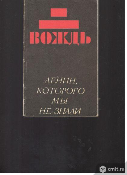 Вождь. Ленин которого мы не знали.. Фото 1.