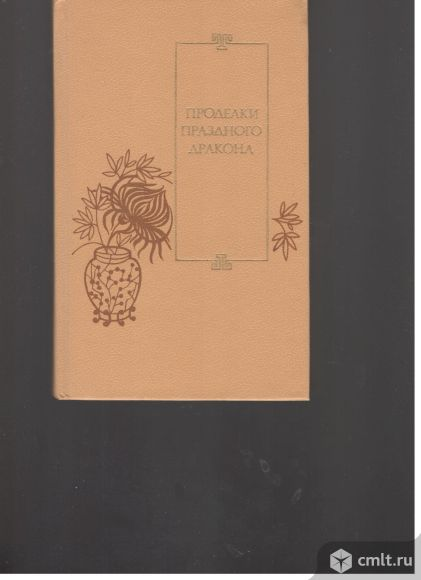 Серия Библиотека Китайской литературы.. Фото 1.