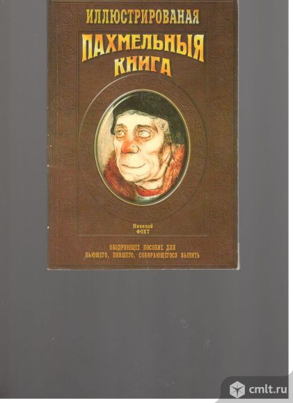 Николай Фохт. Иллюстрированная похмельная книга.. Фото 1.