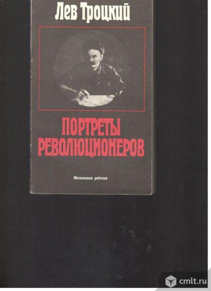 Лев Троцкий. Портреты революционеров.. Фото 1.