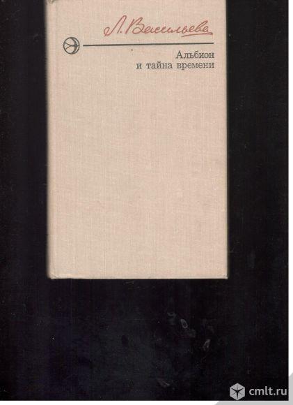 Л.Васильева. Альбион и тайна времени.. Фото 1.
