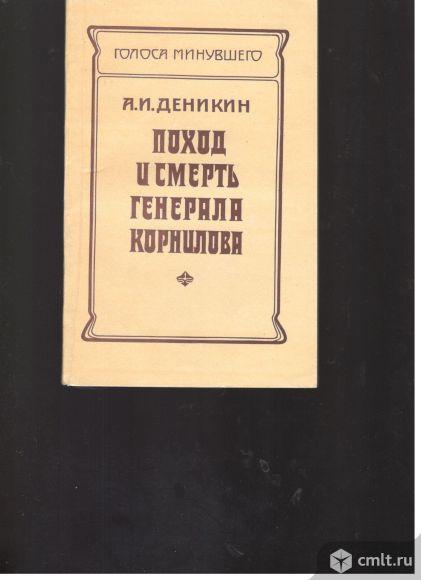 А.И.Деникин. Поход и смерть генерала Корнилова.