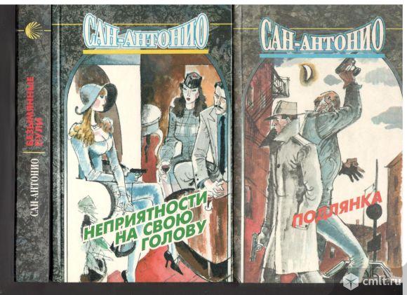 Сан-Антонио. Собрание сочинений в 3-х томах (детективы). Фото 1.