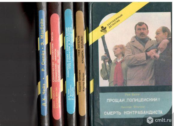Зарубежный детектив. комплект из 5 книг. Фото 1.