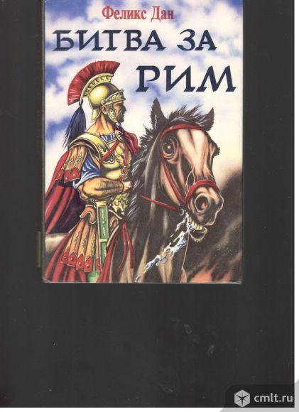 Феликс Дан. Битва за Рим.
