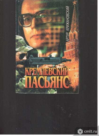 Артур Крижановский. Кремлевский пасьянс.. Фото 1.