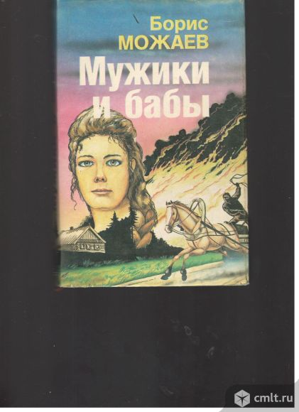 Борис Можаев. Мужики и бабы.