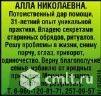 Алла Николаевна. Потомственный дар помощи