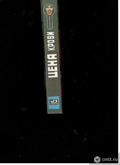 Цена крови.Сборник детективных романов. Фото 1.