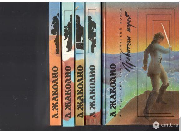 Луи Жаколио. Французский приключенческий роман.комплект из 5-и книг. серия Звездный лабиринт.. Фото 1.