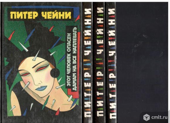 Питер Чейни. Собрание сочинений в 4- томах