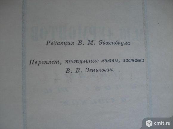 Собрание сочинений М. Ю. Лермонтов 1947 - 1948 г.