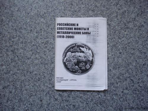 Каталог Российских монет. Фото 1.