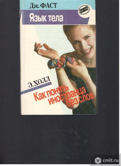 Серия Self- Help (Бизнес, Жизненный успех, Психология, Самообразование, Здоровье,, Любовь и секс). Фото 1.