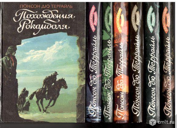 Понсон Дю Террайль. Похождения Рокамболя. (Комплект из 8 книг). Фото 1.