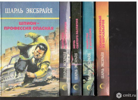 Шарль Эксбрайя. Собрание сочинений в 10 томах.