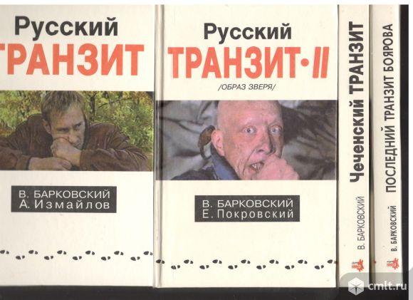 В.Барковский. Русский транзит в 4-х книгах. Фото 1.