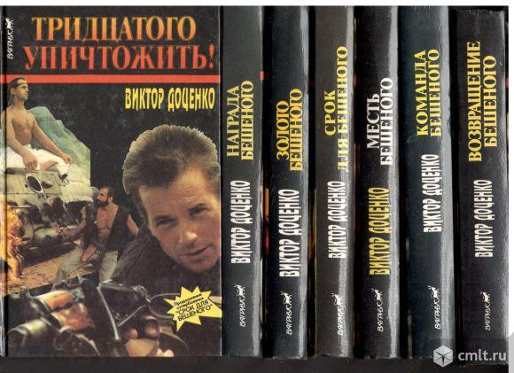 Виктор Доценко. Собрание сочинений в 7 томах.. Фото 1.