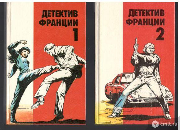 Детектив Франции в 8 томах. Фото 1.