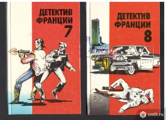 Детектив Франции в 8 томах. Фото 4.
