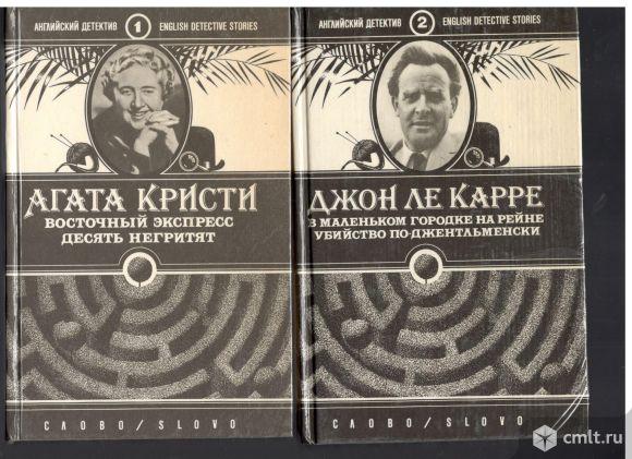Английский детектив.11 томов. Фото 1.