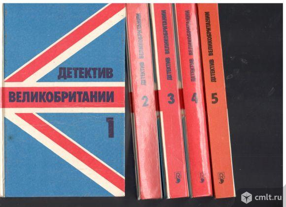 Детектив Великобритании в 5 томах.